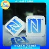 NFC电子标签 不干胶贴纸 兼容nfc手机 RFID智能射频IC卡
