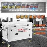 7kw靜音柴油發電機