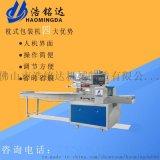 食品全自动HMD-350枕式包装机