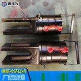 贵州安顺市40直螺纹钢筋连接机√油泵液压钳国标套筒低价出售