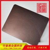酒店装饰乱纹红古铜哑光彩色板 不锈钢生产厂家