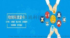 视频监控物联卡资费GPS深圳上海广东视频监控物联卡
