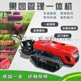 供应农田遥控式旋耕机遥控开沟机多功能农用一体机