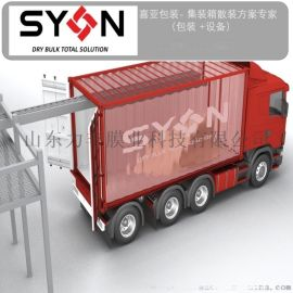 集装箱散装运输方案+包装+设备来自喜亚