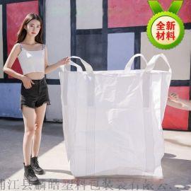 全新噸袋集裝袋浙江定做噸袋特大編織袋
