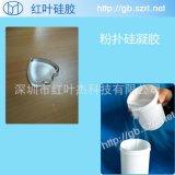 环保  无味硅胶粉扑填充硅凝胶