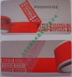 防伪标签,VOID揭开留字防伪标签,北京防伪标贴厂家定做