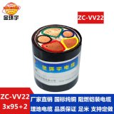 铜芯铠装电力电缆金环宇牌电缆ZC-VV22 3*95+2*50 阻燃电缆