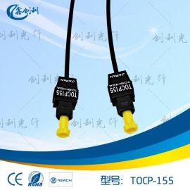 原裝正品TOSHIBA日本東芝TOCP155光纖線東芝155塑料光纖跳線