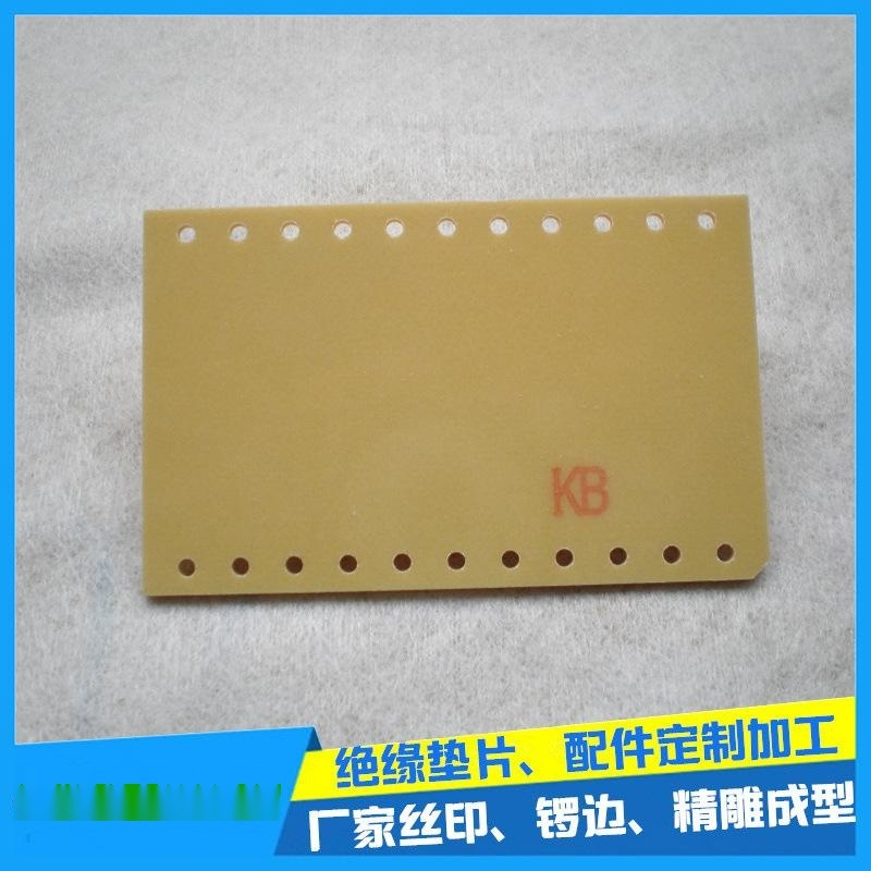深圳宝安区CEM-1垫片雕刻 玻纤板丝印、FR-4绝缘变压器配件加工