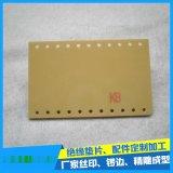 深圳寶安區CEM-1墊片雕刻 玻纖板絲印、FR-4絕緣變壓器配件加工