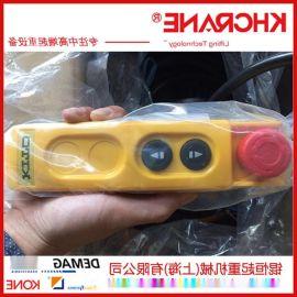 德玛格电葫芦DSC手柄 手柄控制线