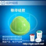 移印专用移印硅胶硅橡胶(图) 移印硅胶