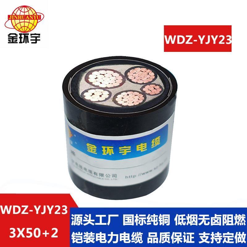 金環宇電纜  WDZ-YJY23 3*50+2*25低煙無滷鎧裝電力電纜 工廠直銷