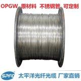 太平洋品牌 OPGW光纜 原材料  OPGW不鏽鋼管  廠家直銷  可定製