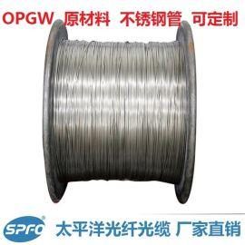 太平洋品牌 OPGW光缆 原材料  OPGW不锈钢管  厂家直销  可定制