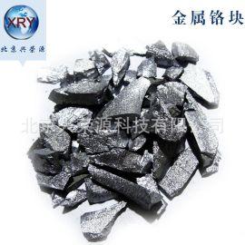 99.9%金属铬1-30m高纯铬块 铬粒铬粒