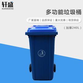 轩盛,加厚240L塑料垃圾桶,户外垃圾桶,厚垃圾桶