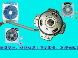 厂家直销:鸿运扇、排气扇电机