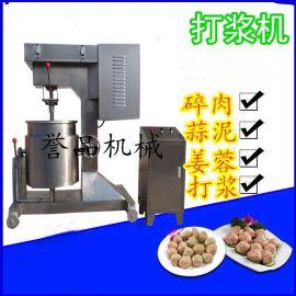 廠家供應水晶腸變頻調速打漿機 商用不鏽鋼可定制制冷打漿機廠家