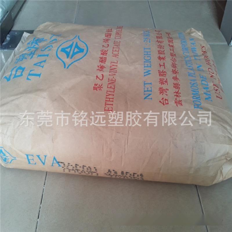 供应 鞋底料/EVA/台湾化纤/7A60H