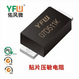 07D511K SMDY贴片压敏电阻佑风微品牌