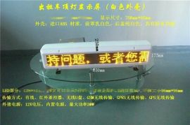 出租车LED车载电子显示屏