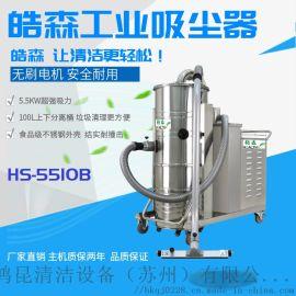 380V大功率工业吸尘器HS-5510B 工厂车间用吸尘机