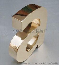 天津塘沽广告字制作发光字制作不锈钢字制作