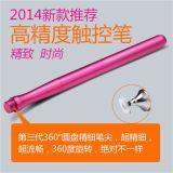 新款苹果ipad手写笔平板绘画电容笔 led触屏笔 特细头可拆卸替换
