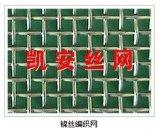 凱安專業電池鎳網、純鎳網、過濾鎳網