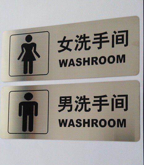 304不锈钢洗手间标牌 男女厕所提示牌