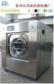 海口15-100kg全自动洗脱机,美涤洗涤机械