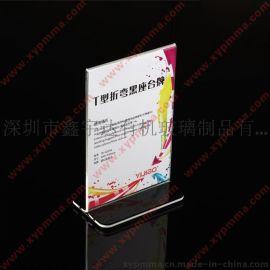 亚克力T型台卡 有机玻璃台卡 厂家专业生产