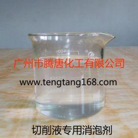 切削液专用消泡剂腾唐切削液消泡剂厂