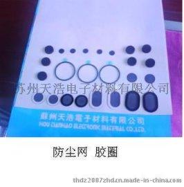 苏州吴雁电子防尘胶圈、防尘网、胶圈、绝缘圈垫、缓冲垫圈、