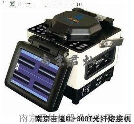 厂家直销吉隆KL-300T光纤熔接机