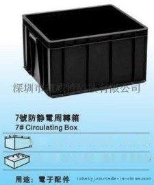 塑料卡板防静电周转箱多号防静电元件盒