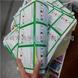 定制印刷卷筒,化学标签化学用品,不干胶工业化学制品标签