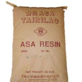 ASA/台湾化纤/WG1700 耐侯性 颜色稳定性** 丙烯酸-苯乙烯-丙烯睛共聚物  适合户外用产品