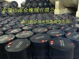 长期批泰国桶装黄春发天然乳胶