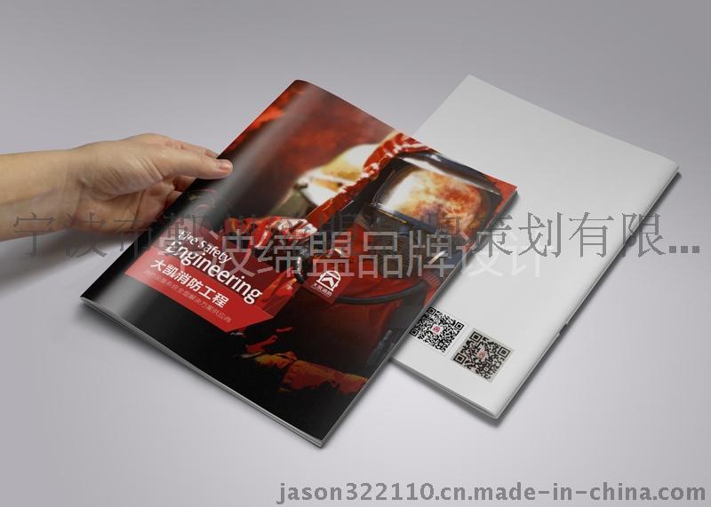 宁波消防设备样本设计 消防安检企业形象画册设计印刷 平面设计