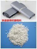 滑石粉吹膜母料纳米超细多功能填充母料拉丝吹膜注塑填充母料