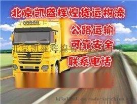 北京大兴物流公司,北京至杭州,南京,无锡,温州,宁波