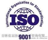 吉林认证知名品牌:志协ISO质量认证