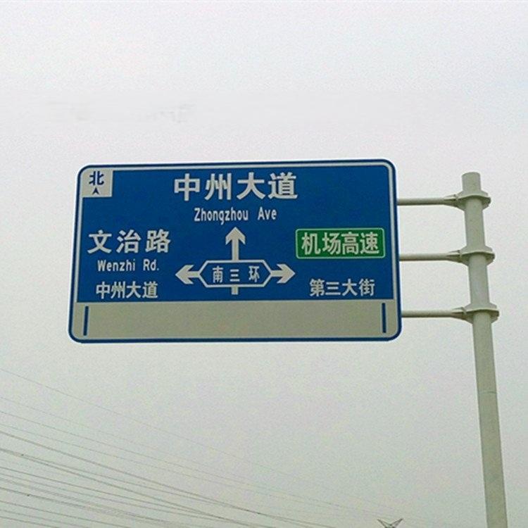 定做交通指示牌 反光标志牌制作