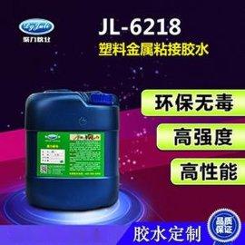 金属与塑料粘接剂-JL-6218塑料金属粘合剂