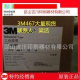 供应3M467双面胶带纸高温胶带工业胶带透明