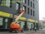 青浦区哪里有高空作业车 升降机出租