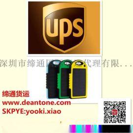 太阳能移动电源 无线充电器 国际快递UPS服务东南亚 欧美